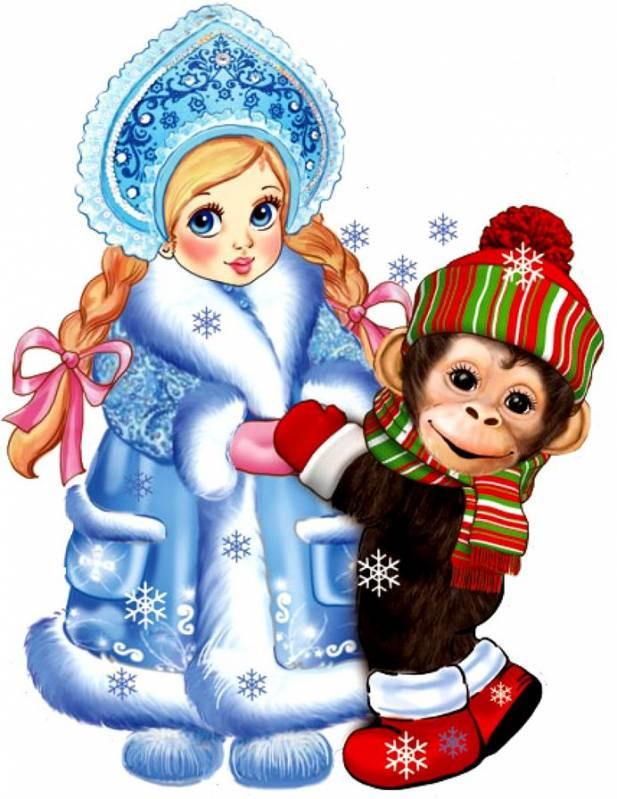 Снегурочка с обезьяной 2016. Дед Мороз и Снегурочка картинки