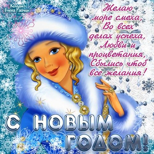 Пожелание от Снегурочки. Дед Мороз и Снегурочка картинки