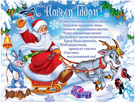 Дед Мороз на козе. Дед Мороз и Снегурочка картинки