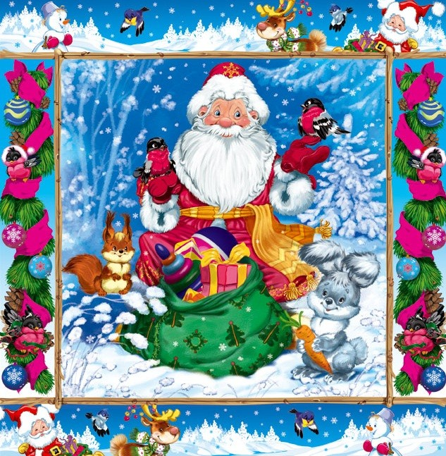 Детская открытка с Дедом Морозом