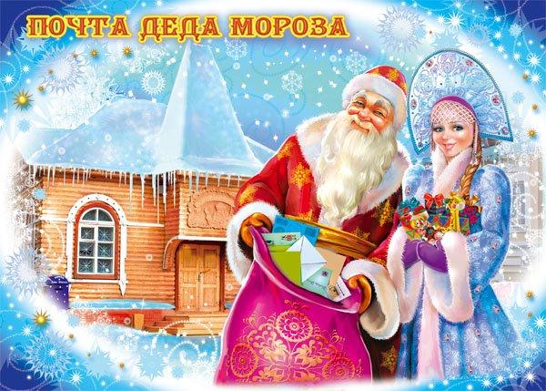 Почта Деда Мороза. Дед Мороз и Снегурочка картинки