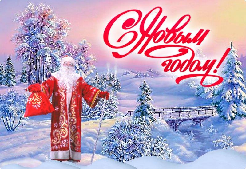 Поздравление от Деда Мороза. Дед Мороз и Снегурочка картинки