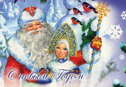 Дед Мороз и Снегурочка. Дед Мороз и Снегурочка картинки