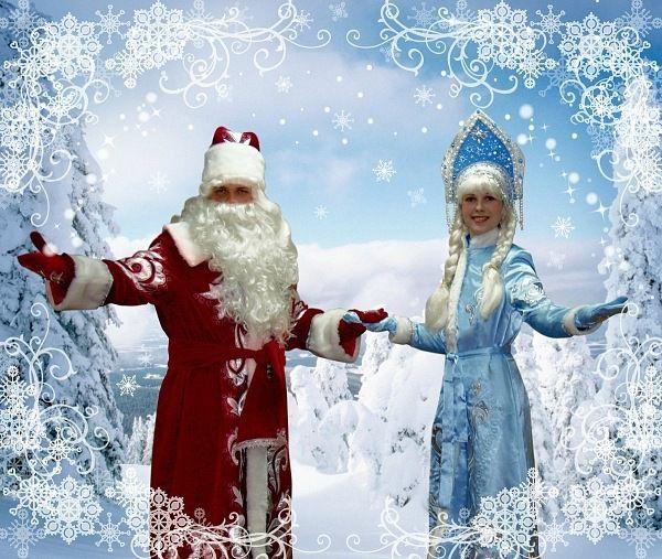 День деда Мороза и Снегурки