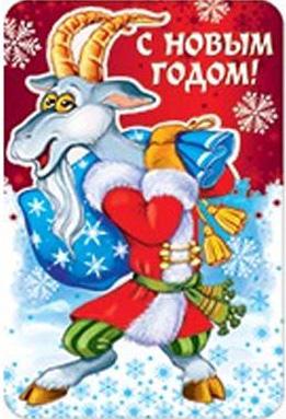 Козёл в костюме Деда Мороза. Дед Мороз и Снегурочка картинки
