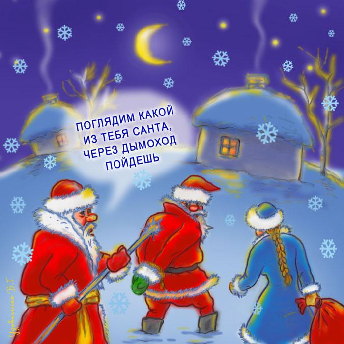 Дед Мороз Санта Клаус и Снегурочка с юмором
