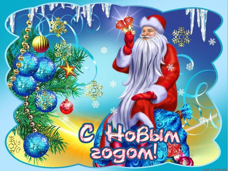 Дед мороз. Дед Мороз и Снегурочка картинки