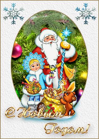 С Новым годом поздравляем. Дед Мороз и Снегурочка картинки