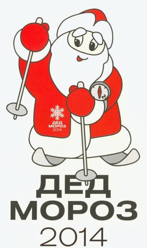 Дед Мороз 2014. Дед Мороз и Снегурочка картинки