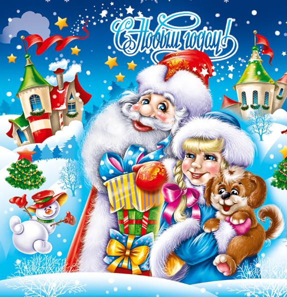 Собака дед Мороз и Снегурочка. Дед Мороз и Снегурочка картинки