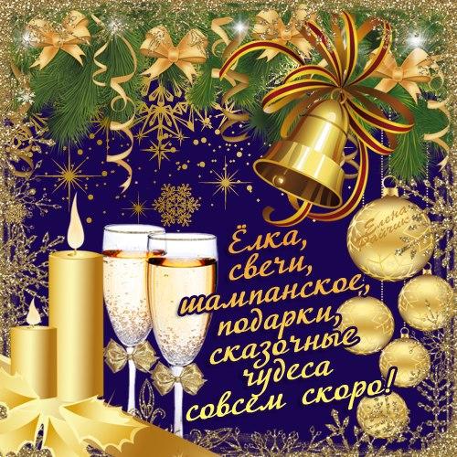 Ёлка, свечи и шампанское