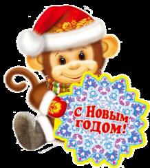 Обезьянка поздравляет с новым годом. Новогодние заставки на телефон