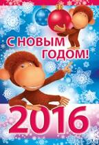 С Новым годом обезьяны!. Новогодние заставки на телефон